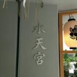 『子授け祈願!水天宮(東京都中央区)に行ってきました!』の画像