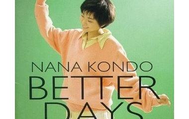 『Better Days/近藤名奈』の画像