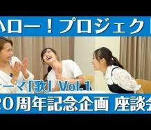『【アプカミ】ハロー!プロジェクト 20周年記念企画 「歌」座談会 Vol.1 高木紗友希、鈴木愛理、小田さくら』の画像