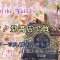 「世界のトランプ・タロット展」☆