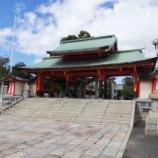 『成田山不動尊に行ってまいりました』の画像