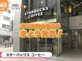 【悲報】フジテレビさん、今度は「韓国は日本を手本」と発言したスターバックスに嫌がらせ(画像あり)