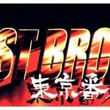 『【格ゲー】ラストブロンクスってゲーム』の画像