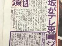 【朗報】乃木坂46生駒里奈、連ドラ初主演決定wwwwwwwwwwww