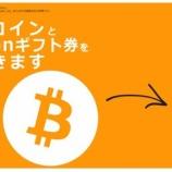 『ビットコインの換金、Amazonギフト券と交換出来る!』の画像