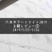 #六本木アートナイト2019 青沼優介《意図をほぐす》に参加した人だけが分かる面白さ