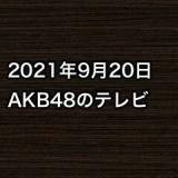 2021年9月20日のAKB48関連のテレビ