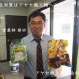 『【アウトレット】商品追加②日東工・日研工作所・ロブテックス・SHARP』の画像