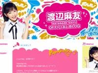 AKB48 渡辺麻友 個人ブログ開始!