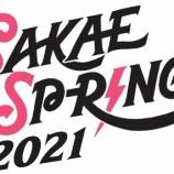 『【ライブ情報】6/6(日)SAKAE SP-RING 2021 出演決定!』の画像