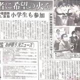 『(埼玉新聞)患者に希望の火を 戸田中央総合病院でキャンドルサービス 医師や看護師巡回し激励 小学生も参加』の画像