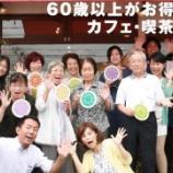 『【クラウドファンディング】愛知県岡崎市から全国へ!高齢者を「ぼっち」にさせない居場所を作るフリーペーパー『ひだまり』創作資金募る【9/26まで】』の画像