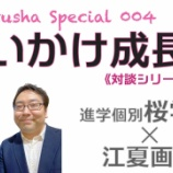 『【ohgakushaSP 004】進学個別桜学舎✕江夏画廊コラボ企画対談/�「問いかけ成長法」』の画像