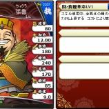 『ニューカードのご紹介その97 R張魯』の画像
