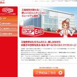 『(埼玉新聞)ポッキー見学に来て 10月8日オープン「グリコピア」予約開始 北本』の画像