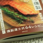 燻製記 -燻製の作り方と燻製レシピ400種以上-