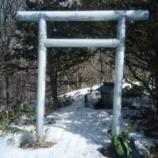 『3月18日 庄司山・三吉神社でコロナウィルス終息祈願』の画像