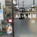 『【1Week4Action】コロナ対策!岡崎のお店応援PJ【ステッカー貼りました!】』の画像