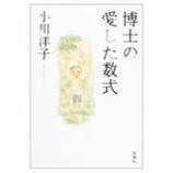 『読書日和。』の画像