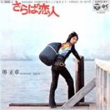『【#ボビ伝60】堺正章『さらば恋人』動画! #ボビ的記憶に残る歌』の画像