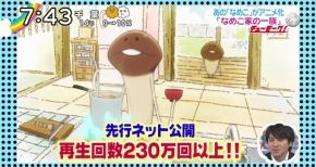 「ZIP!」にてアニメ『なめこ家の一族』特集!『無口になったサザエさん』wwwww