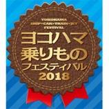 """『 """"ヨコハマ乗りものフェスティバル2018乗りものクイズラリー""""開催』の画像"""