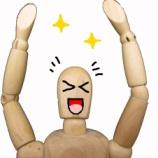 『【リアルタイム】奇跡の大逆転!奥さんのイランビザが取れた!!』の画像