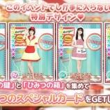 """『うおおお!!!乃木坂メンバーがまさかの""""メイド服""""姿に!!!写真が大量公開へ!!!!!!』の画像"""