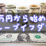 『月1万円から始める積立ループイフダンのやり方』の画像