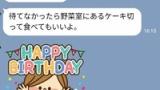 誕生日ワイのママとのラインがこちらwww(※画像あり)