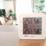 『『令和2年6月11日~エアコン1台で家中均一な温度で快適に暮らす』』の画像