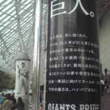 『東京ドームは朝から熱気!』の画像