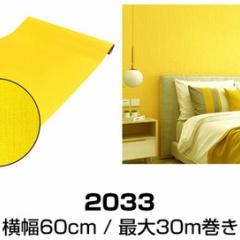 DIY風水2021年ラッキーカラー壁紙シールは緑、黄色、後は何色?