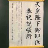 『明日は「即位礼正殿の儀が行われる日」。天皇陛下の御即位をお祝いする記帳所が、明日9時から17時まで、東部福祉センター、新曽福祉センター、西部福祉センターに設けられます。』の画像