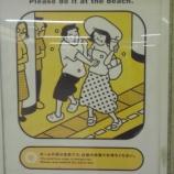 『渚でやろう…東京メトロのマナー広告』の画像