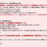『JAL 2017年度「お好きな1ヶ月間FOP倍付け」キャンペーン』の画像