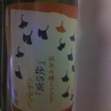 『純米酒』の画像