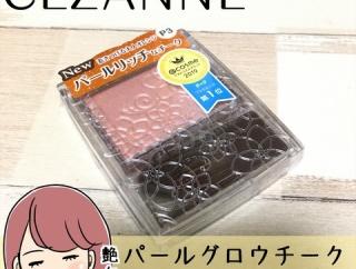【シナモンオレンジ】セザンヌの新作チークがやっぱり艶々だった