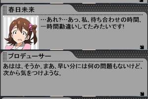 【グリマス】春日未来アイドルストーリーLV1