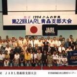 『1994年 9月18日 青森県支部大会:青森市』の画像