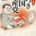 国家運営のための嘘と洗脳に批判が殺到する中国共産党の真実とは?