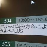 『【こよみよみ+PLUS】2016年8月27日(土)のレポート』の画像