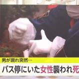 『100円おばさん死亡か渋谷区の路上事件の犯人と5ch情報で特定』の画像
