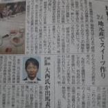 『岐阜いちごスイーツ試食会→→→中日新聞へ!!!!』の画像