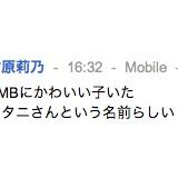 指原莉乃がNMB48 小谷里歩をロックオン!指原「ほう…りぽぽ…」