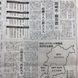 『新年から統一地方選への報道が各媒体で続いています。岡崎市も』の画像