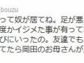 【悲報】松本人志さんのtwitter、せつない