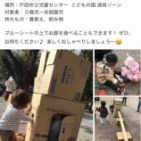 『明日13日(水)、戸田市立児童センターこどもの国で「ちびっこぼうけん広場」開催。0歳児から未就園児が対象。主催はプレイパークを企画されている戸田遊び場・遊ぼう会さんです!』の画像