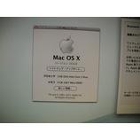 『このバージョンじゃないと動かないソフトが有るんです。iMac修理 OS10.6.8 Core2Duo』の画像