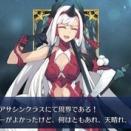【Fate/Grand Order】鬼一法眼 正式加入